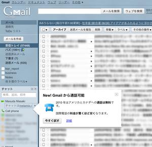 グーグル Gmailから一般電話への通話可能に 【@maskin】