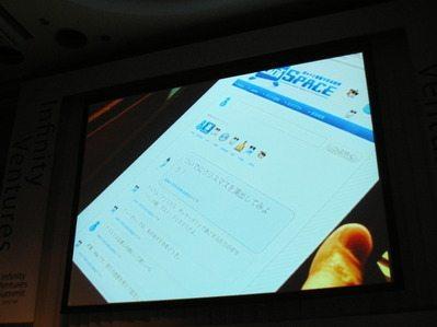 擬人化した家電ボットと会話「botSpace」(#IVS Launch Pad [13/14])