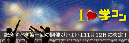 「ヒトメボ」が東京でリアルイベントとコラボ、ターボ機能でドキドキ度大幅アップ【増田(@maskin)真樹】