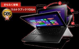 Win8に最適化されたありえない動きの「IdeaPad YOGA13」、Lenovoが発表 【増田 @maskin】