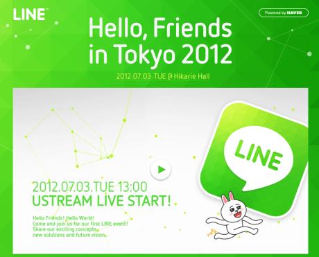 さあ新しい時代の幕開けだ LINEカンファレンス本日1時から生中継【湯川】