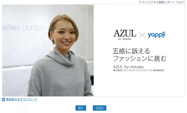 導入事例 AZUL by moussy    yappli ヤプリ