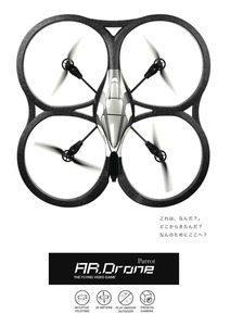 【Ust告知】本日AR.Drone発表会の模様を中継します
