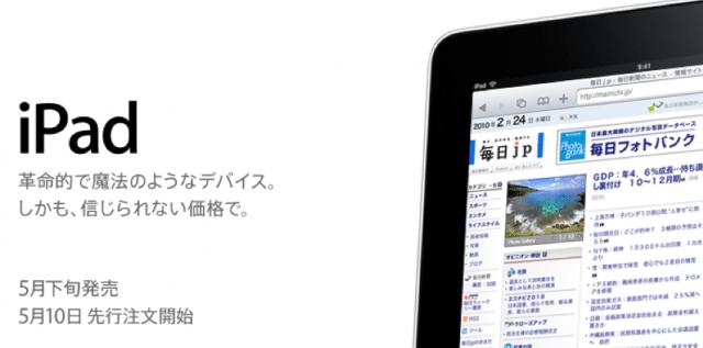 米国外のiPad発売5月末に延期=Appleが正式発表【湯川】