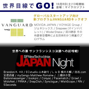 世界目線でGO!ーーイベント:TechWave「VANGUARD」キックオフ  /  第3回SF New Tech Japan Night 最終予選【増田(@maskin)真樹】
