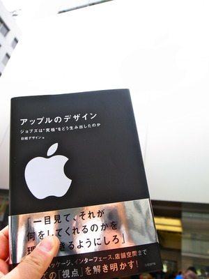 モノづくりに十分な時間を注いでいるか? [書評]「アップルのデザイン」(1/2) 【増田(@maskin)真樹】