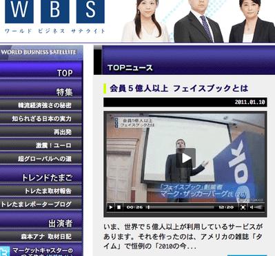 WBSがFacebook特集 ユーザー数300万人【湯川】