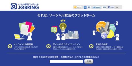新卒採用、海外大生ソーシャルリクルーティングツール:facebookアプリ「JOBRING」公開【春日博文】