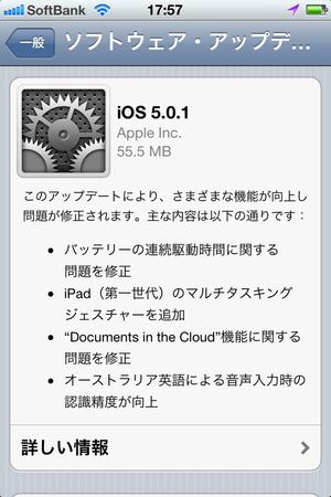 バッテリ問題を解消するiOS5.0.1ダウンロード開始、初の直接アップグレード【増田(@maskin)真樹】