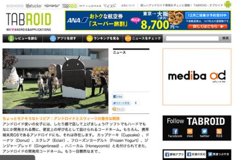 Androidレビューサイト「TABROID(タブロイド)」がオープン、インフォバーン&インフォコム提携第一段【増田(@maskin)真樹】