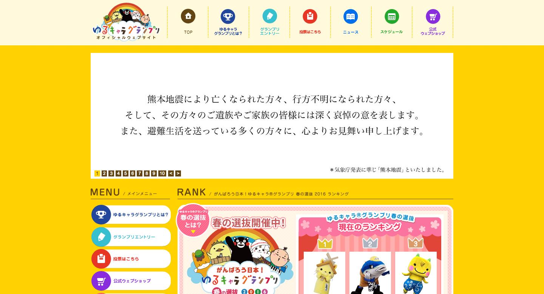 ゆるキャラグランプリ オフィシャルウェブサイト