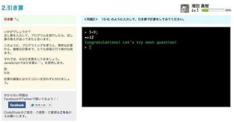 ブラウザ上で実際にコードを入力しながら学べるプログラミング言語学習サイト「CodeStudy」【増田(@maskin)真樹】