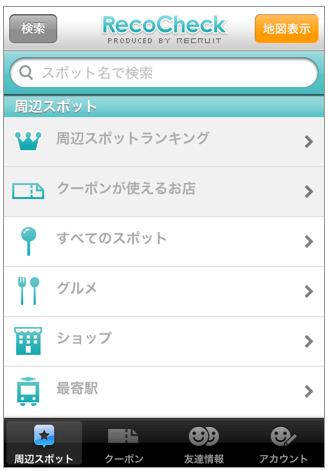 RecoCheck新バージョン 使い勝手大幅アップ【湯川】