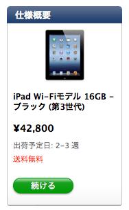 新しいiPad 人気沸騰 今注文しても受け取りは2,3週間後【湯川】