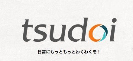 WonderShakeが次期サービス「Tsudoi」のプレサイトを公開 【増田(@maskin)真樹】