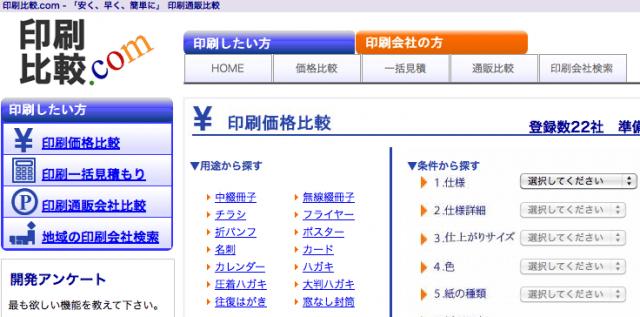 非効率をなくす印刷比較.com=無給の仲間と世界目指す【東京CAMP】【宮崎洋史】