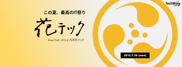 7月30日(月)開催迫る「花テック2012」、応援企画が続々 @maskin #hanatech