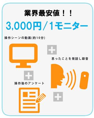 1モニター3000円からできるスマホテスト「UIscope」登場、フィードバックは動画とアンケートで最短3時間で処理可能 【増田 @maskin】