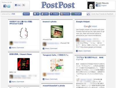 "「PostPost」facebookの""いいね!""を新聞にするサービス【増田(@maskin)真樹】"