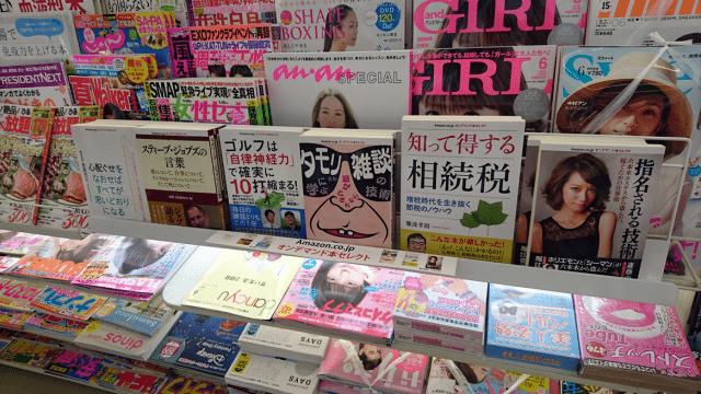 「Amazon.co.jp オンデマンド本」がローソン店頭で販売、書籍の売り方が変わる可能性も 【@maskin】