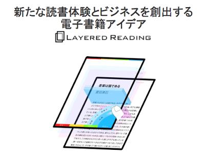 超読書Layered Readingの今後に期待【湯川】