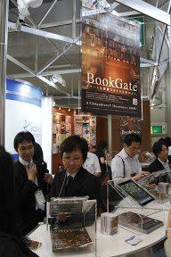 大手に飲み込まれない電子書籍ビジネスはあるか?〜デジタルパブリッシングフェア2010から【本田】