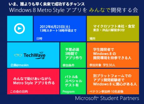 特典満載、学生対象Windows 8 Metro スタイル アプリをみんなで開発する会 【増田 @maskin】