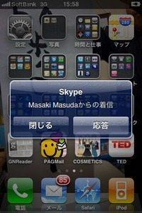 スカイプ新ソフトでiPhoneマルチタスク対応 3G回線越通話への課金も廃止 【増田(@maskin)真樹】