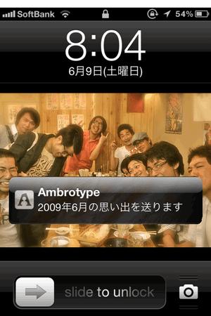 想い出よこんにちは。TechWave Labsが育て上げた写真アプリ「Ambrotype(アンブロタイプ)」が登場です 【増田 @maskin】