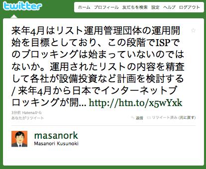 2011年4月から日本でインターネットブロッキングが開始【あきみち】