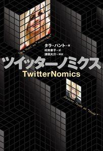インタビュー:「ツイッターノミクス」著者、タラ・ハントさん -後編- 【三橋ゆか里】
