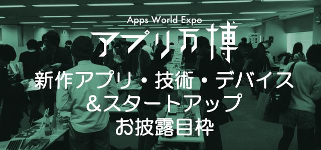 [アプリ万博] 新作アプリお披露目枠 限定20組を募集 【@maskin】 #appex
