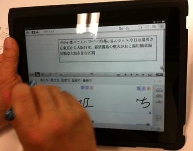 浮川夫妻が手がけたタブレット向け手書き認識アプリ「7notes」【湯川】