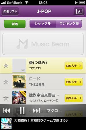 iTunesから生まれた新しいラジオ「Music Beam」「僕のラジオ」、音楽発掘の喜び 再び【増田(@maskin)真樹】
