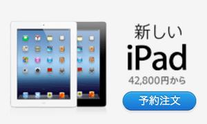 【速報】新型iPadは2048×1536ディスプレイ、iOSは日本語siri搭載【湯川】