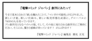 世界展開を視野? 完全描き下ろしの電子マンガ誌「電撃コミック ジャパン」が創刊へ 【増田(@maskin)真樹】