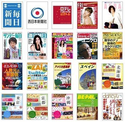ソフトバンクがiPad向けに定額サービス 新聞・雑誌・テレビ31コンテンツが見放題【@maskin】