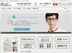 メガネのネット通販「Oh My Glasses」が大手3社と提携、約600店舗でアフターケア対応 【増田 @maskin】