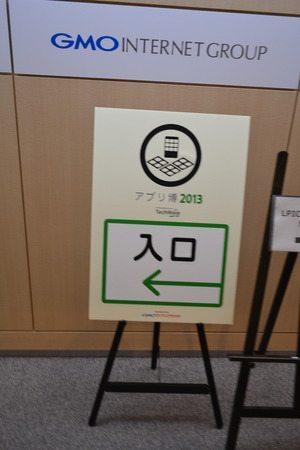 ありがとう!「アプリ博2013」、開催報告 & フジテレビで明日放送も 【増田 @maskin】