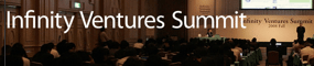 Infinity Ventures Summit 2010 Fall Kyoto特集