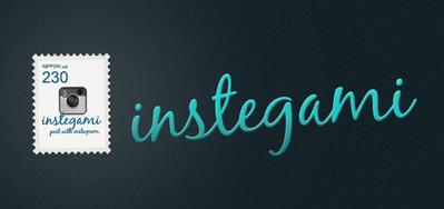 instagramの写真にメッセージを添えて全国に郵送できる「Instegami」【増田(@maskin)真樹】