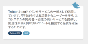 Twitterが独自のURL短縮サービスを発表、 全URL変換 【増田(maskin)真樹】