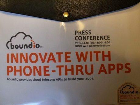 たった数行でサービス/アプリを電話対応にする「boundio」(バウンディオ)が正式公開、料金体系が明らかに twillioと提携も 【増田(@maskin)真樹】