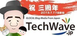 編集長交代と3周年記念パーティーのお知らせ【湯川】