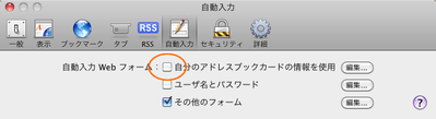 Safariのフォーム自動入力で所有者情報漏洩の深刻な危険 【増田(@maskin)真樹】