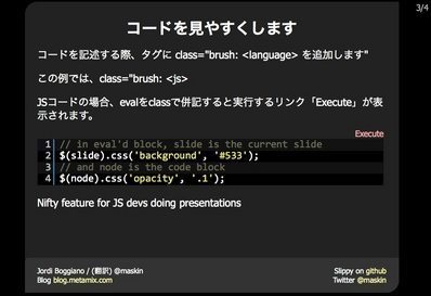 HTMLだけで実現できるクールなオンラインプレゼン 【@maskin】