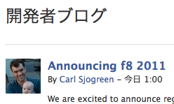 Facebookの開発者会議「F8」、9月22日開催 テーマは「プロジェクト・スパルタン」?【湯川】