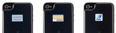 iPhone 4で電子マネーを利用可能にするシール発売【増田(@maskin)真樹】