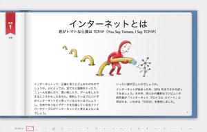 意外と知らないネットの知識ーGoogleのウェブ絵本「ブラウザやウェブについて知っておきたい 20 のこと」が日本語化【増田(@maskin)真樹】