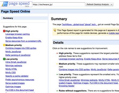 ウェブパフォーマンス計測「Page Speed」のオンライン版が登場【増田(@maskin)真樹】